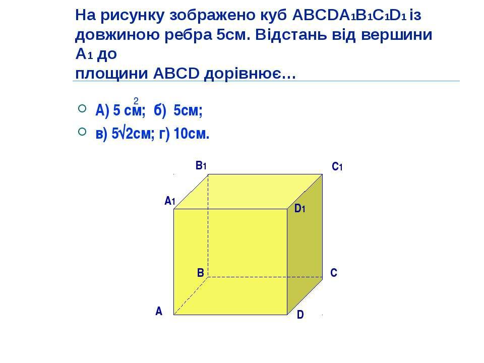 На рисунку зображено куб АВСDA1B1C1D1 із довжиною ребра 5см. Відстань від вер...