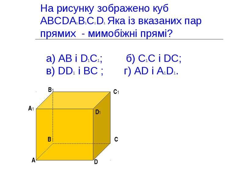 На рисунку зображено куб ABCDA1B1C1D1. Яка із вказаних пар прямих - мимобіжні...