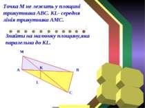 А В м C К L Точка М не лежить у площині трикутника АВС. KL- середня лінія три...
