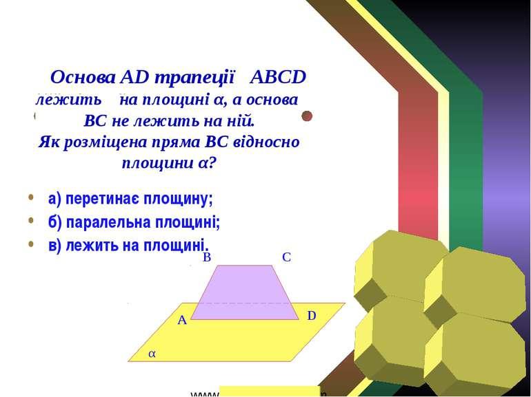 а) перетинає площину; б) паралельна площині; в) лежить на площині. Основа AD ...