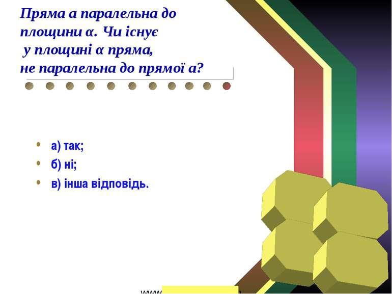 а) так; б) ні; в) інша відповідь. Пряма а паралельна до площини α. Чи існує у...