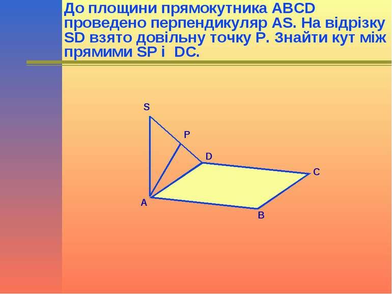 До площини прямокутника ABCD проведено перпендикуляр AS. На відрізку SD взято...