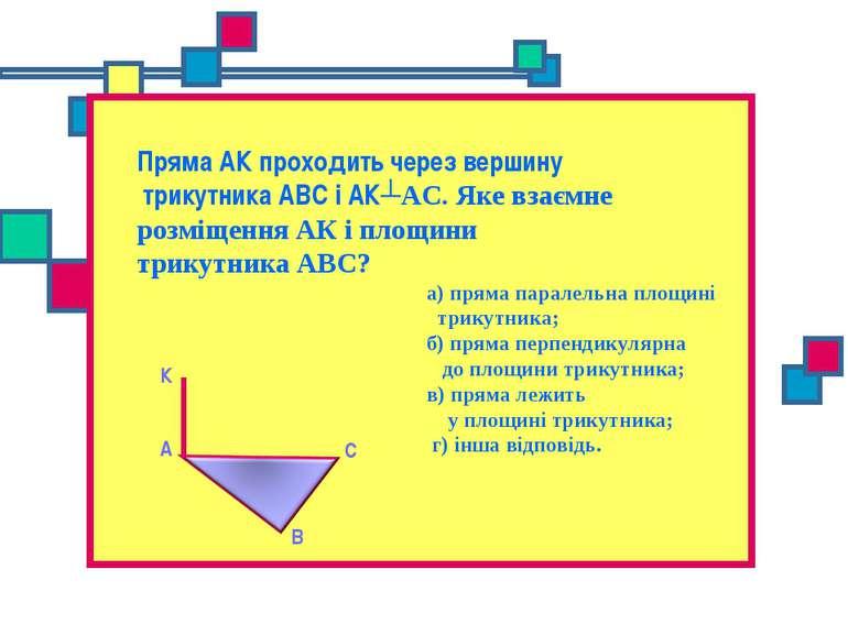 Пряма АК проходить через вершину трикутника АВС і АК┴АС. Яке взаємне розміщен...