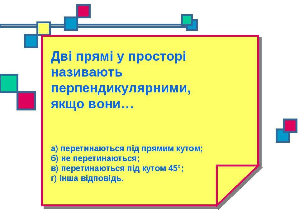 Дві прямі у просторі називають перпендикулярними, якщо вони… а) перетинаються...