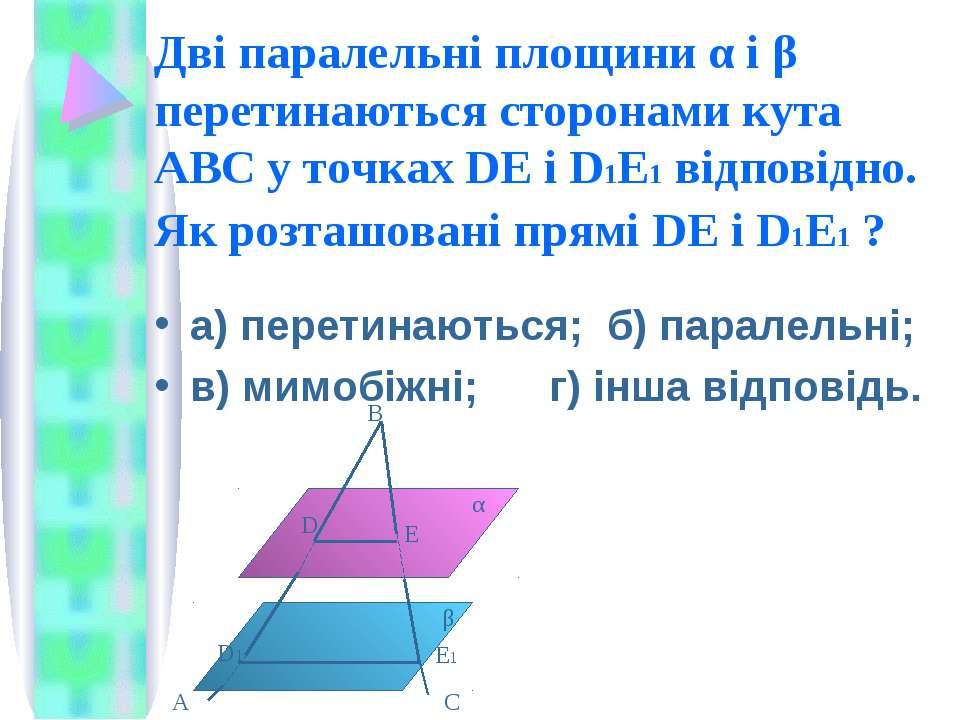 Дві паралельні площини α і β перетинаються сторонами кута АВС у точках DE і D...