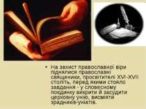 На захист православної віри піднялися православні священики, просвітителі XVI...
