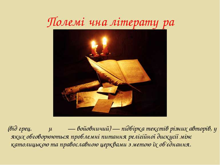 Полемі чна літерату ра (від грец. πολεμιχός — войовничий) — підбірка текстів ...