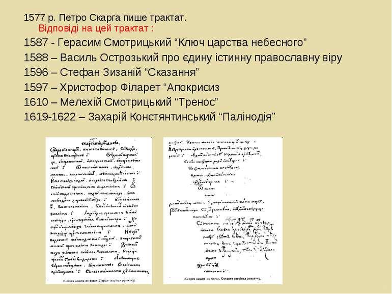 1577 р. Петро Скарга пише трактат. Відповіді на цей трактат : 1587 - Герасим ...