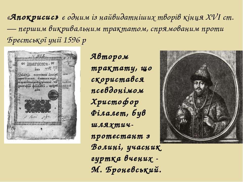 «Апокрисис» є одним із найвидатніших творів кінця XVI ст. — першим викривальн...