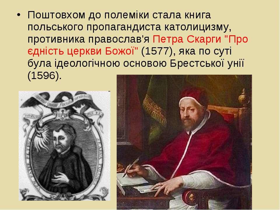 Поштовхом до полеміки стала книга польського пропагандиста католицизму, проти...