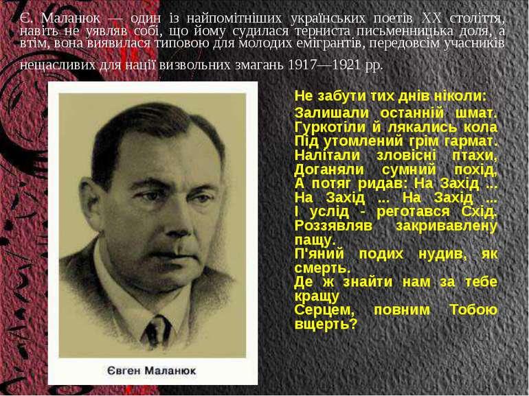 Є. Маланюк — один із найпомітніших українських поетів XX століття, навіть не ...
