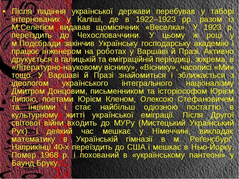 Після падіння української держави перебував у таборі інтернованих у Каліші, д...