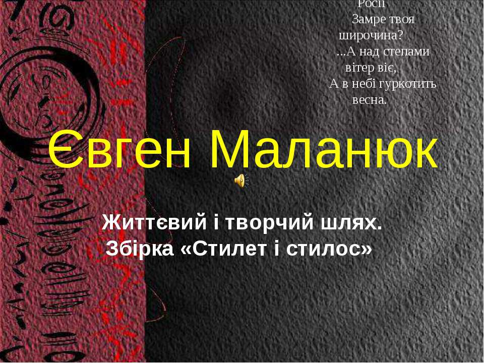 Євген Маланюк Життєвий і творчий шлях. Збірка «Стилет і стилос» Невже калюжею...