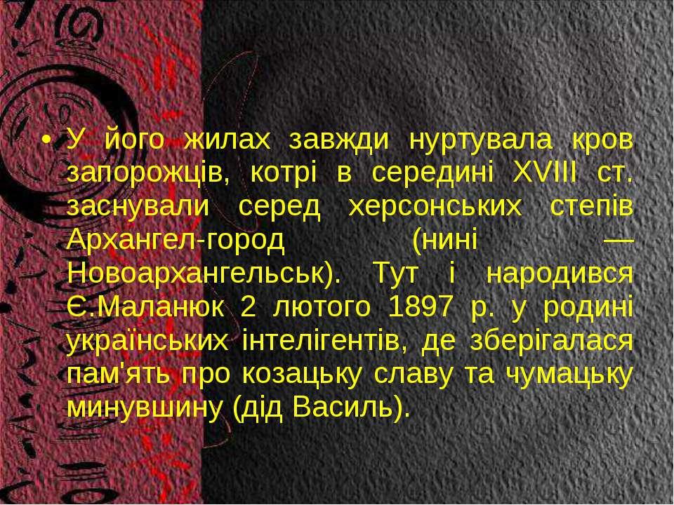 У його жилах завжди нуртувала кров запорожців, котрі в середині XVIII ст. зас...