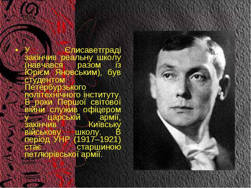 У Єлисаветграді закінчив реальну школу (навчався разом із Юрієм Яновським), б...