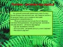 Рослини – рятівники від радіації На шкільній учнівській презентації учень 8 к...