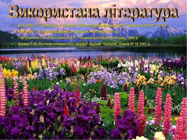 """Ю.Я.Єлін, Л.Г.Оляніцька, С.І.Івченко. Шкільний визначник рослин, """"Радянська ш..."""