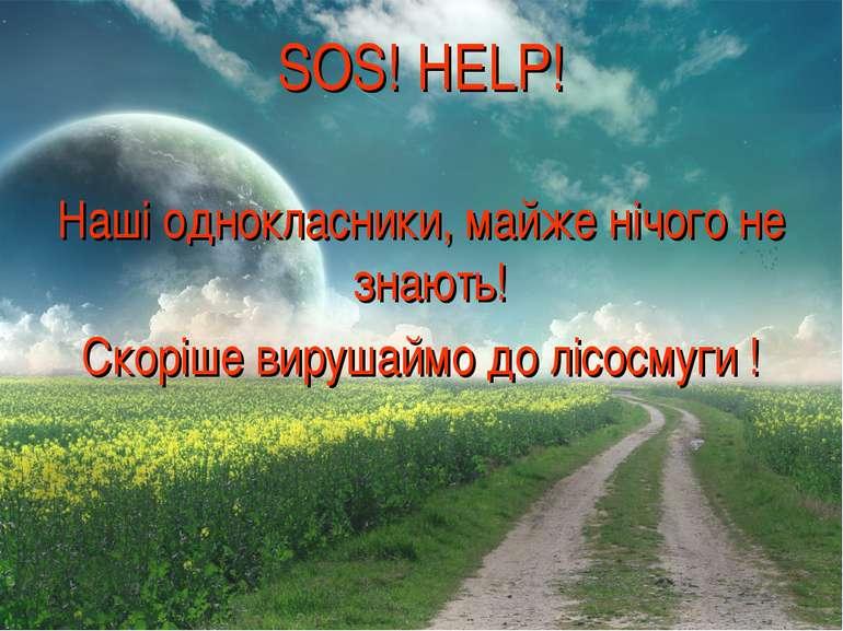SOS! HELP! Наші однокласники, майже нічого не знають! Скоріше вирушаймо до лі...
