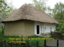 Через рік(1815 р.)родина переїздить до Кирилівки.