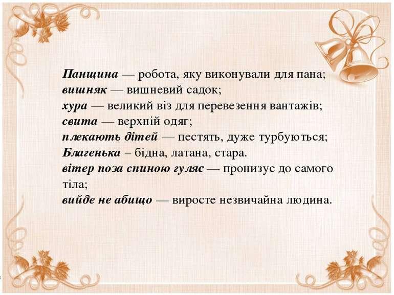 Панщина — робота, яку виконували для пана; вишняк — вишневий садок; хура — ве...