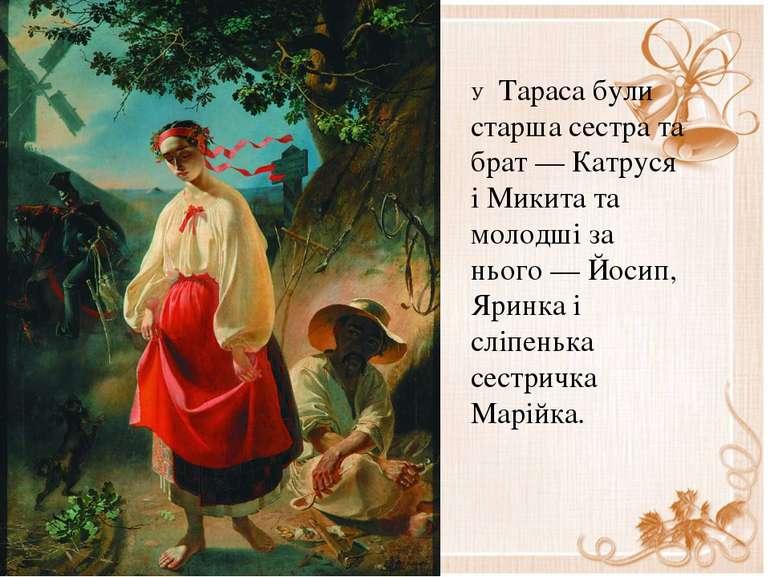 У Тараса були старша сестра та брат — Катруся і Микита та молодші за нього — ...