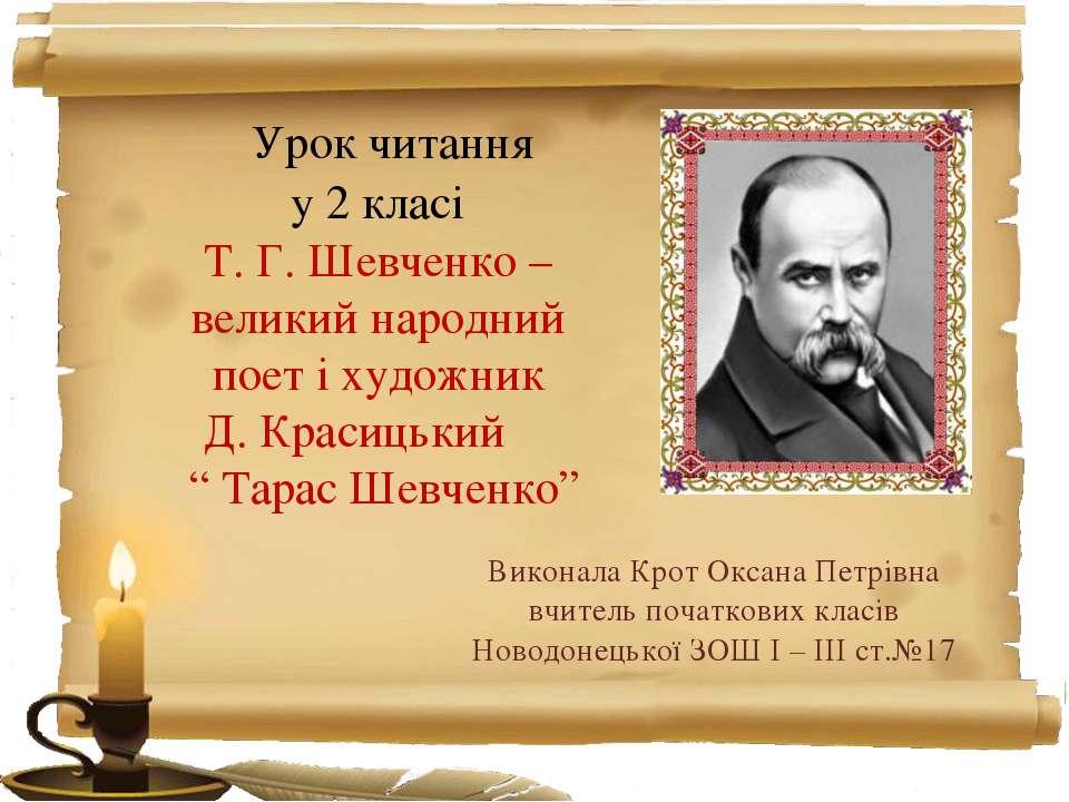 Урок читання у 2 класі Т. Г. Шевченко – великий народний поет і художник Д. К...