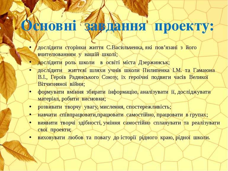 Основні завдання проекту: дослідити сторінки життя С.Васильченка, які пов'яза...