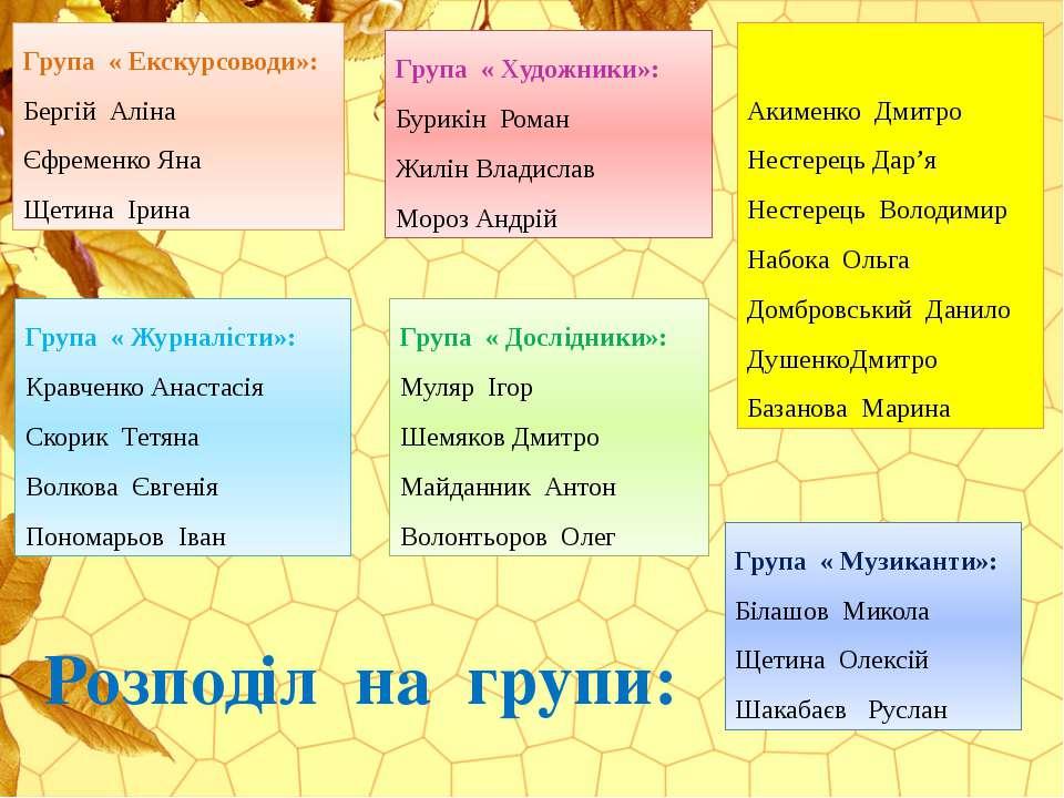 Розподіл на групи: Група « Екскурсоводи»: Бергій Аліна Єфременко Яна Щетина І...