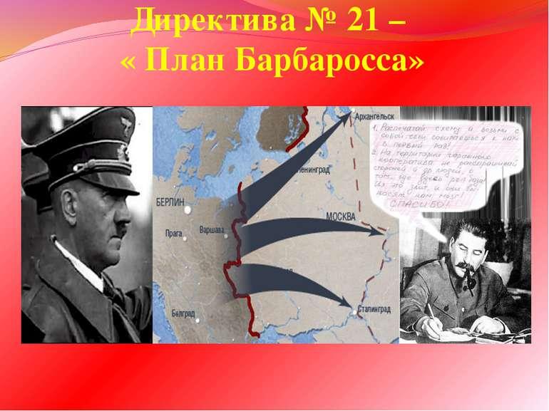 Директива № 21 – « План Барбаросса»