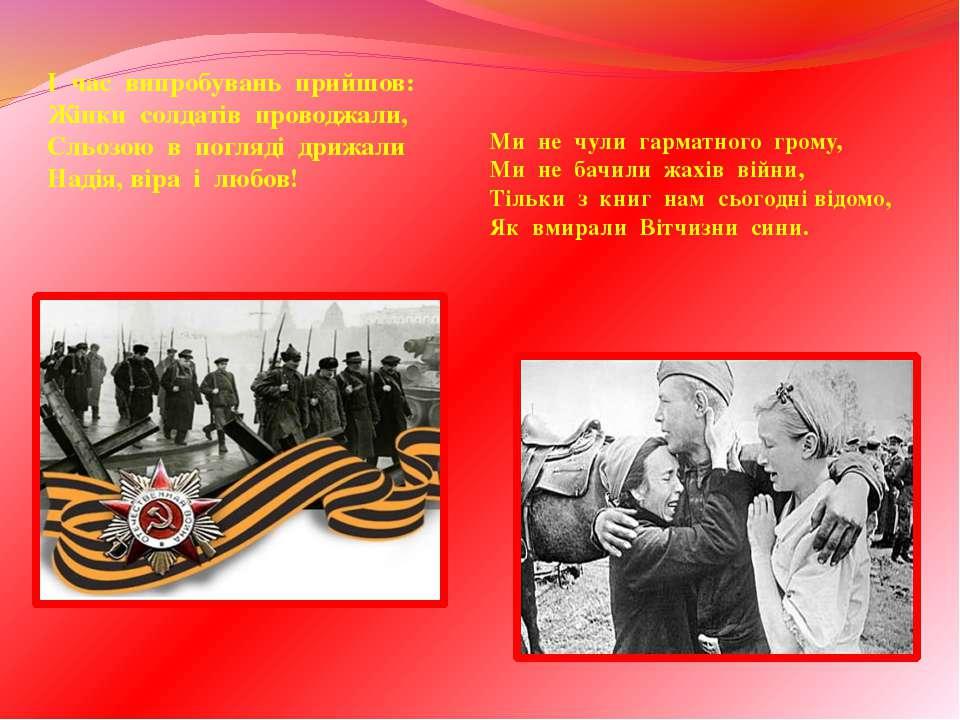 І час випробувань прийшов: Жінки солдатів проводжали, Сльозою в погляді дрижа...