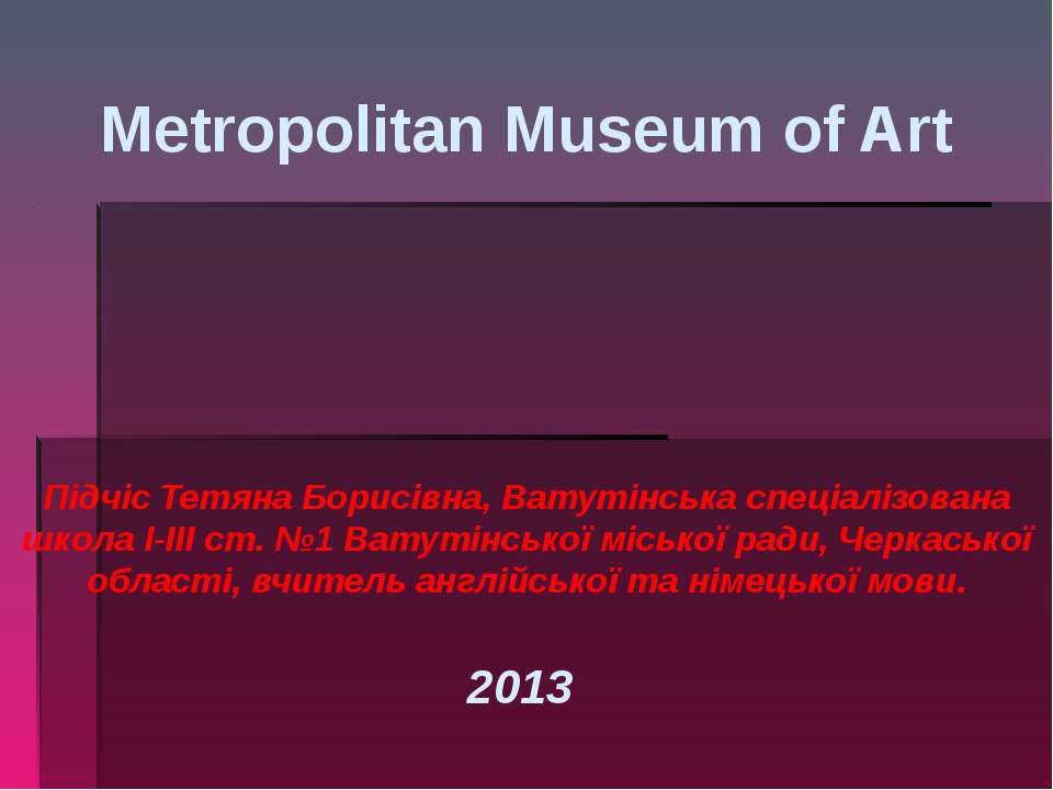 Metropolitan Museum of Art Підчіс Тетяна Борисівна, Ватутінська спеціалізован...