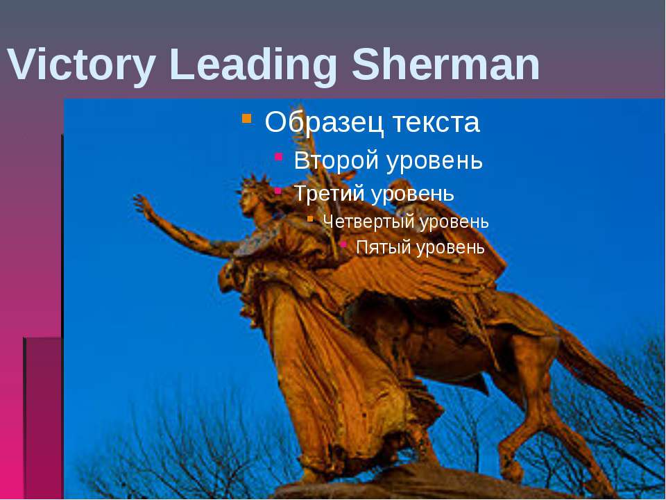 Victory Leading Sherman