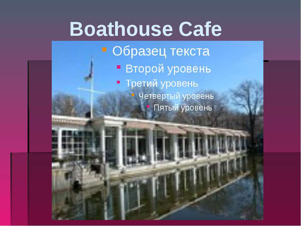 Boathouse Cafe