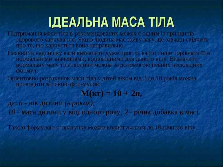ІДЕАЛЬНА МАСА ТІЛА Підтримання маси тіла в рекомендованих межах є одним із пр...