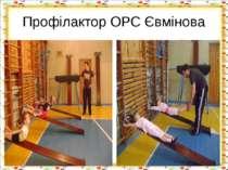 Профілактор ОРС Євмінова Профілактор ОРС Євмінова