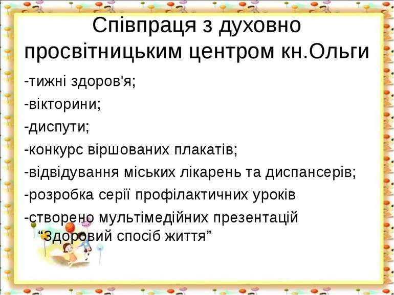 Співпраця з духовно просвітницьким центром кн.Ольги -тижні здоров'я; -віктори...