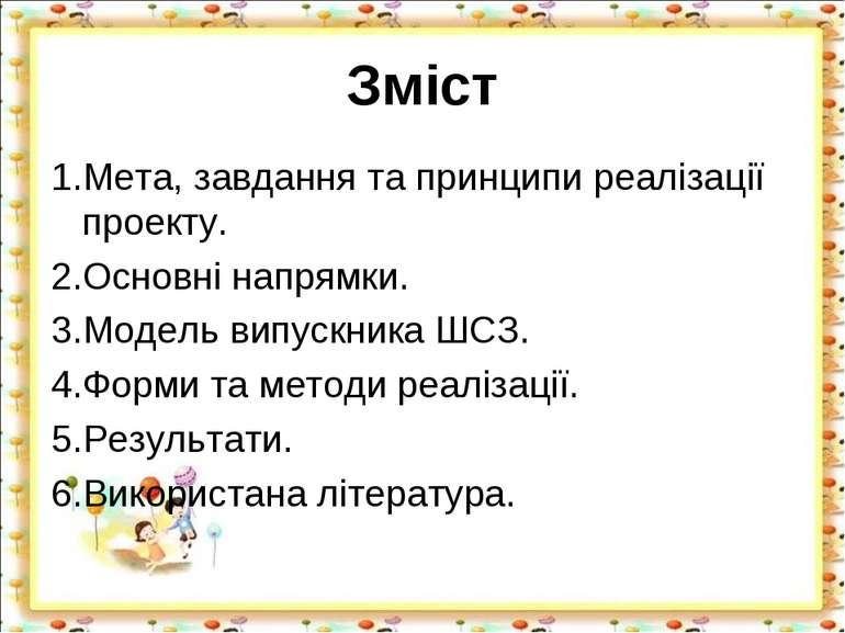 Зміст 1.Мета, завдання та принципи реалізації проекту. 2.Основні напрямки. 3....
