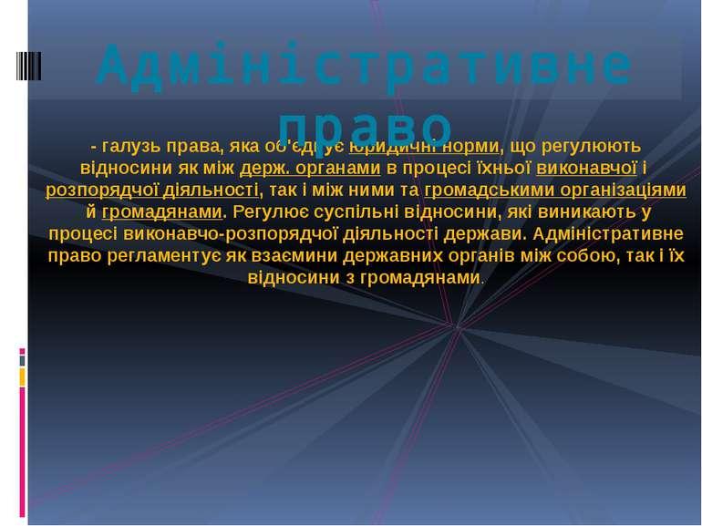 Джерела адміністративного права: - Кодекс України про адміністративні правопо...