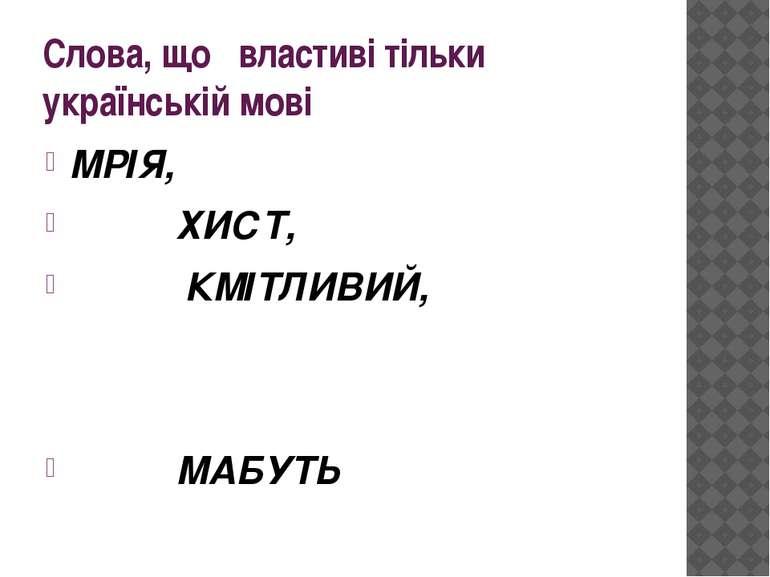 Слова, що властиві тільки українській мові МРІЯ, ХИСТ, КМІТЛИВИЙ, МАБУТЬ