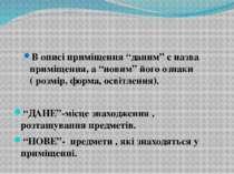 """В описі приміщення """"даним"""" є назва приміщення, а """"новим"""" його ознаки ( розмір..."""