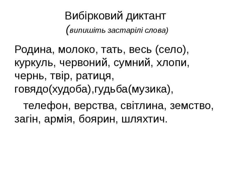 Вибірковий диктант (випишіть застарілі слова) Родина, молоко, тать, весь (сел...