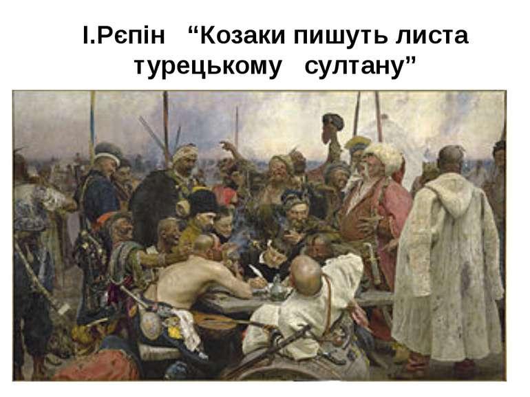 """І.Рєпін """"Козаки пишуть листа турецькому султану"""""""