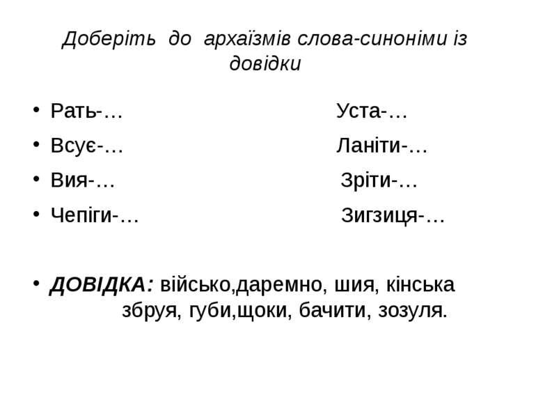 Доберіть до архаїзмів слова-синоніми із довідки Рать-… Уста-… Всує-… Ланіти-…...