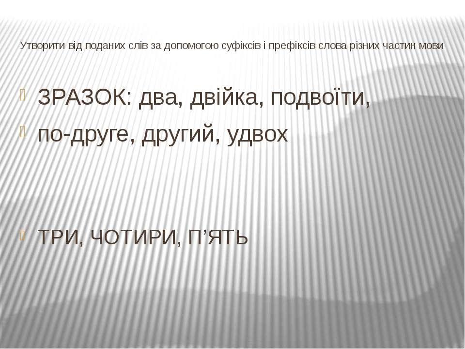 Утворити від поданих слів за допомогою суфіксів і префіксів слова різних част...