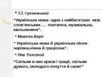 """І.І. Срезневський """"Українська мова- одна з найбагатших мов слов'янських … пое..."""
