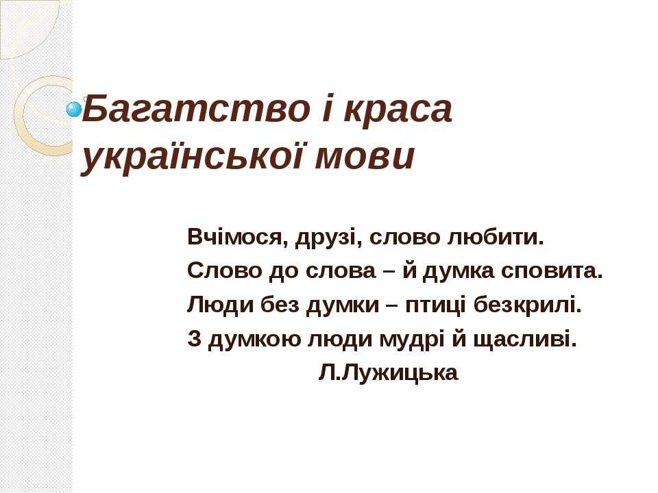 Багатство і краса української мови Вчімося, друзі, слово любити. Слово до сло...