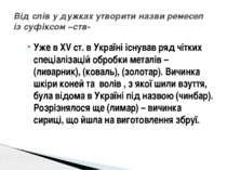 Уже в XV ст. в Україні існував ряд чітких спеціалізацій обробки металів – (ли...
