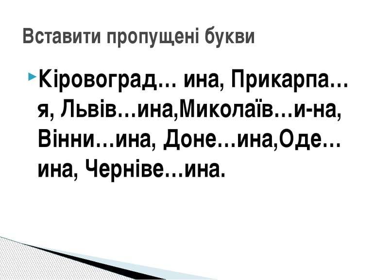 Кіровоград… ина, Прикарпа…я, Львів…ина,Миколаїв…и-на, Вінни…ина, Доне…ина,Оде...
