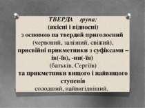 ТВЕРДА група: (якісні і відносні) з основою на твердий приголосний (червоний,...