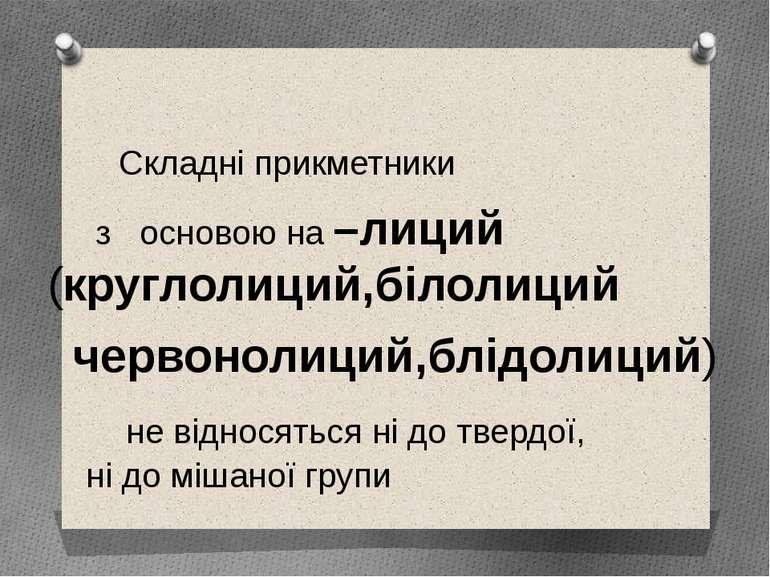 Складні прикметники з основою на –лиций (круглолиций,білолиций червонолиций,б...